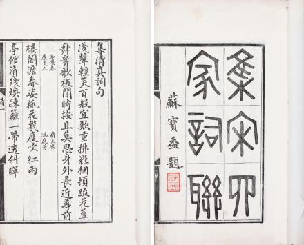 (清)林葆恒辑录  《集宋四家词联》不分卷