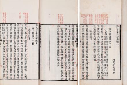 (宋)苏轼撰、(清)纪昀点评  《苏文忠公诗集》五十卷 目录两卷