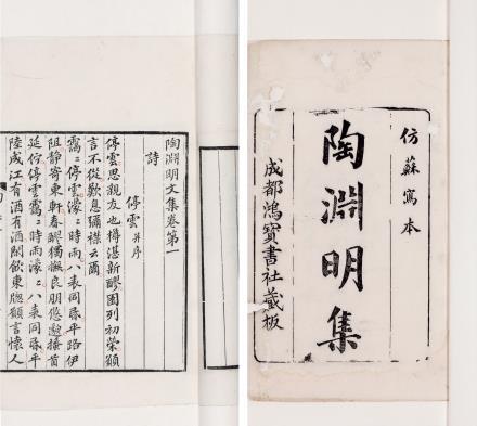 《陶渊明集》十卷