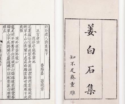 (宋)姜夔撰  《白石道人诗集》上下卷