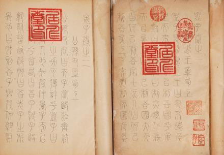 殿版篆书《孟子》四卷