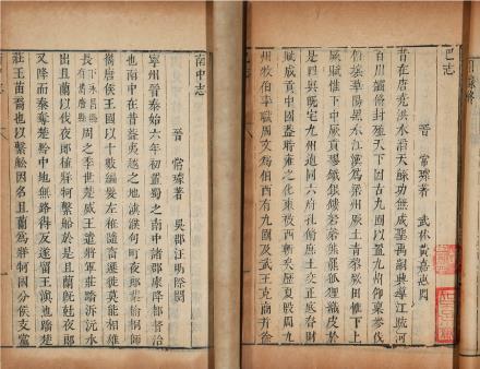 (晋)常璩撰  《华阳国志》十二卷附录一卷