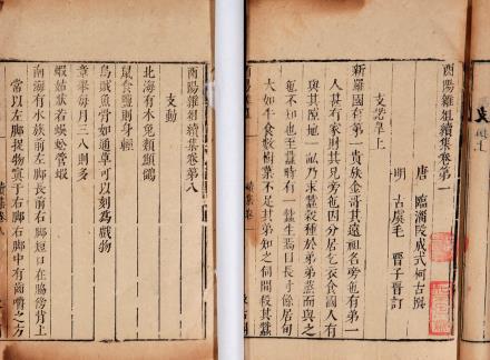 (明)毛晋订  《酉阳杂俎》续集十卷