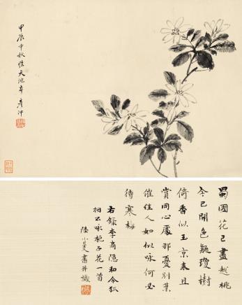 刘彦冲(1807-1847)  临徐渭花卉