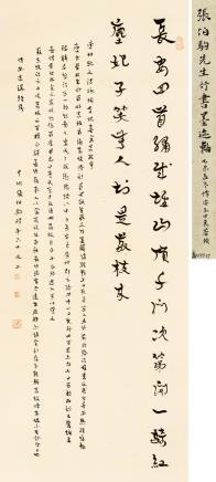 张伯驹(1898-1982)  行书赠王世襄诗