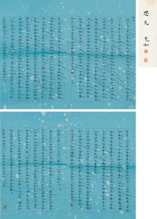 张充和(1914-2015)  楷书昆曲《思凡》唱词