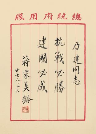 宋美龄(1897- 2003)  致唐纵信札