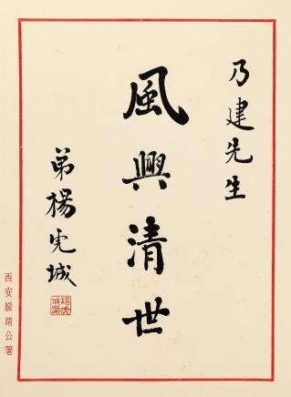 """杨虎城(1893-1949)  行书""""风兴清世"""""""