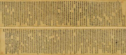 写本佛教论义文