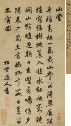 赵孟頫 行书《山堂》