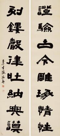 陈鸿寿 隶书「证验刻镂」八言联