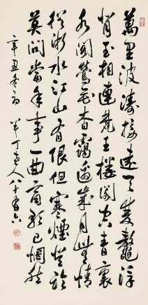 陈半丁 明周宣《金焦览胜卷》题诗