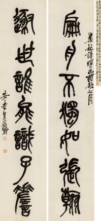 """吴昌硕 篆书""""扁舟遁世""""七言联"""