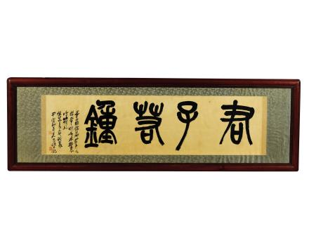 """吴昌硕 篆书""""君子若钟"""""""