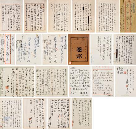 """郭沫若 致""""容庚""""先生信札手稿一批"""