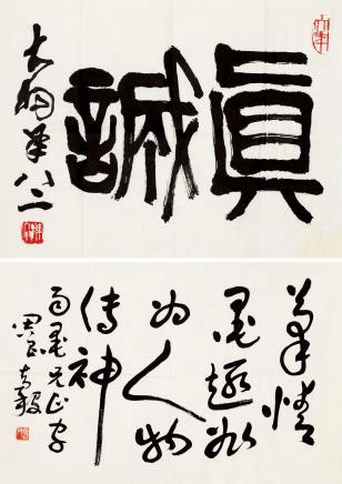 陈大羽周昌谷书法 2幅