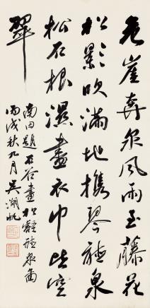 吴湖帆书法