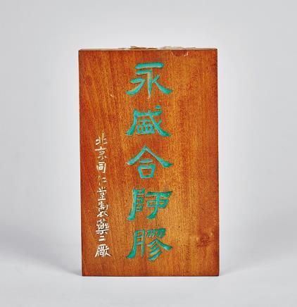 1994年北京同仁堂永盛合阿胶一盒