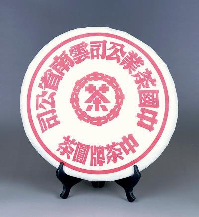 03年3000克生茶中茶(红字)圆茶