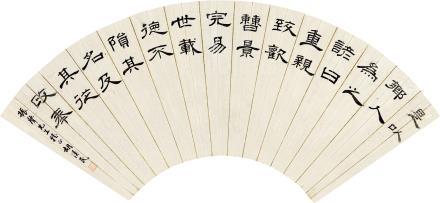 胡汉民书法