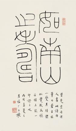 """王褆书法""""如南山之寿"""""""