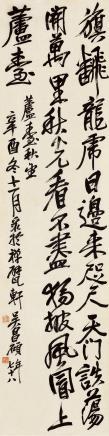 吴昌硕书法