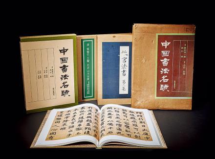 故宫书法等 一组 3册