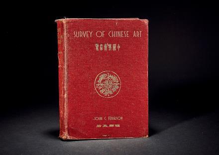 中国艺术综览(汉学家福开森名著) 单册
