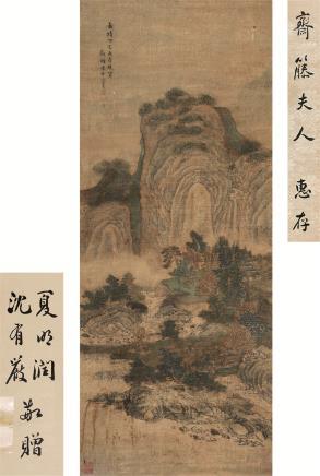 文征明 古代 山水