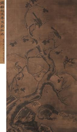 赵令松(宋)鸟兽图