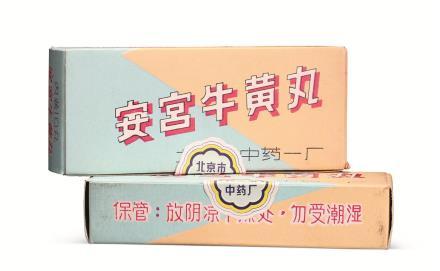 80年代安宫牛黄丸(2盒)