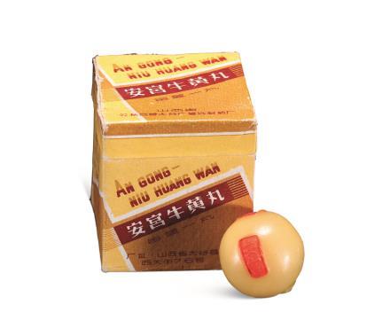 60年代安宫牛黄丸
