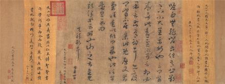 文天祥(1236-1283)草书书札