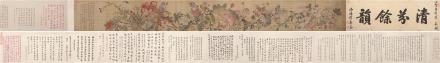 邹一桂(1686-1772)清芬馀韵
