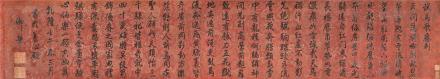 乾隆帝(1711-1799)行书试马歌应製