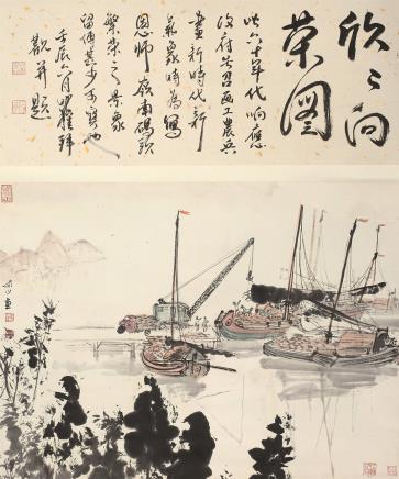 陆俨少(1909-1993)欣欣向荣图