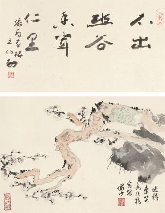 陆俨少(1909-1993)梅石图