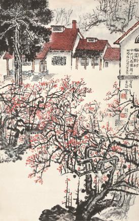 钱松嵒(1899-1985)梅园新村
