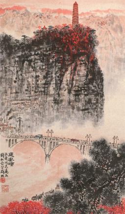 钱松嵒(1899-1985)延安颂