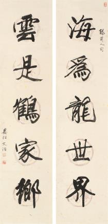 宋文治(1919-2000)楷书五言联