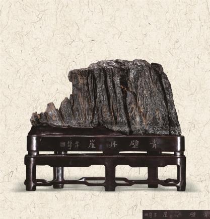 """清""""青壁丹崖""""灵璧石"""
