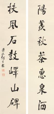 何维檏(1844-1925)行书七言联