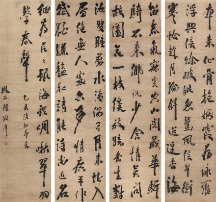 陆润庠(1841-1915)行书四屏
