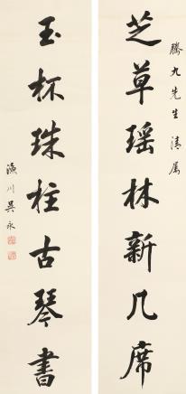 吴永(1865-1936)行书七言联