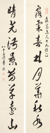 章梫(1861-1949)行书八言联
