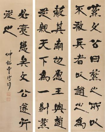 曹鸿勋(1846-1910)行书三屏