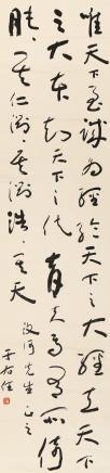 于右任(1879-1964)草书