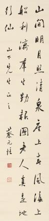 蔡元培(1868-1940)行书