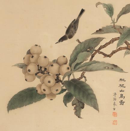 溥儒(1896-1963)枇杷山鸟图