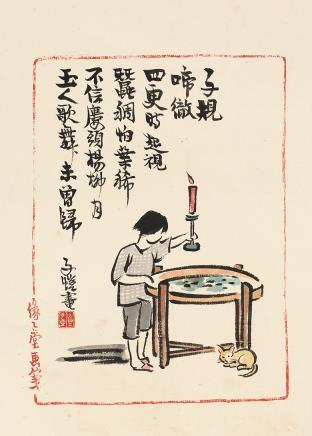 丰子恺(1898-1975)蚕妇吟图
